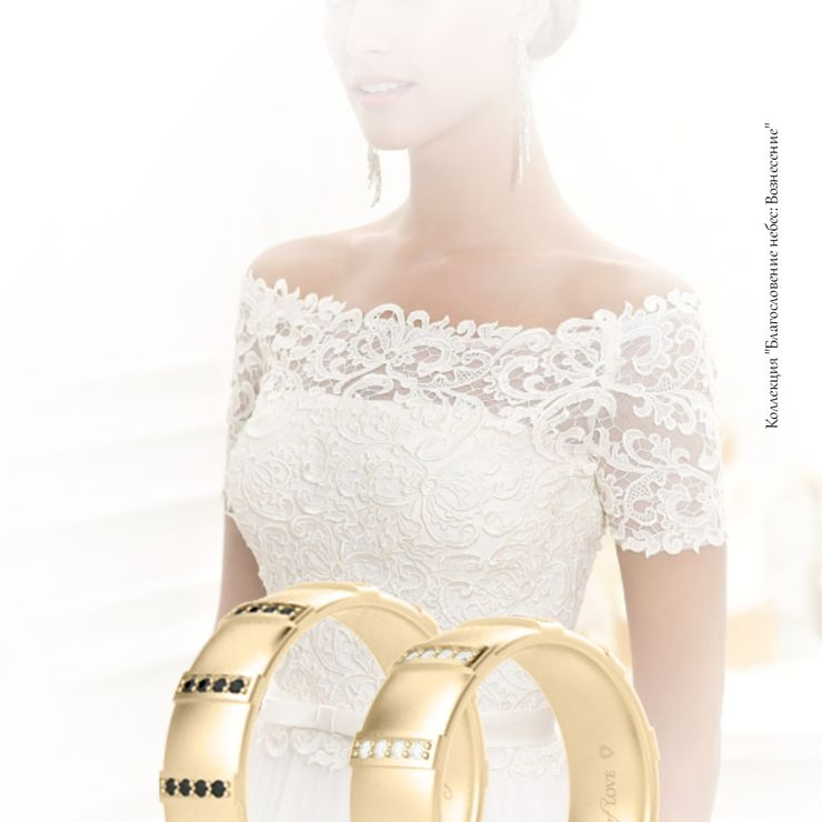 """Collection of wedding rings """" Blessing of Heaven """""""
